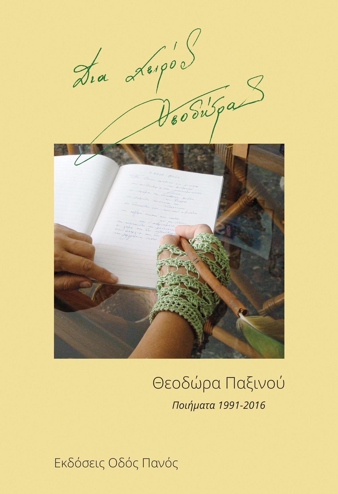 eb29b116e31 Ζαχαρίας Λαουτίδης: Τα ρέστα μου   Εκδόσεις Σιγαρέτα